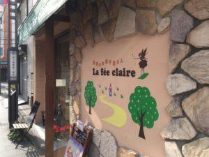 Une Boutique au nom Français à Tokyo